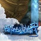 哪吒战杨戬手游1.0 安卓版