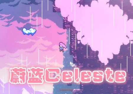 蔚蓝Celeste