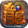 龙城决战手游1.3.0 安卓版