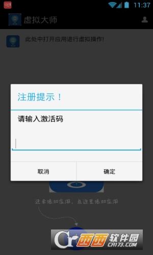 钉钉虚拟大师软件 V1.5.0.6安卓版