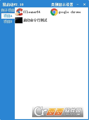 易启动 v3.25绿色版