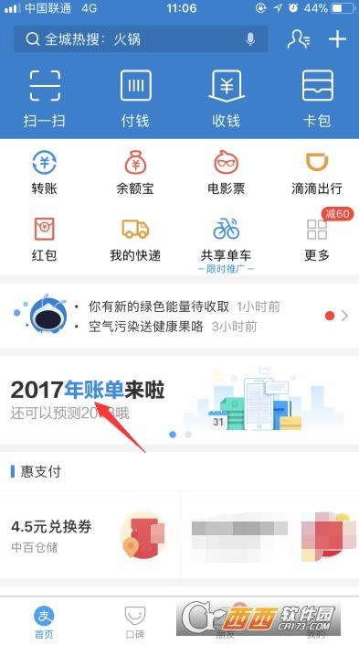 支付宝我的2018关键词查询app v10.1.10