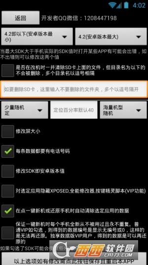 全能安卓修改器破解版 V3.1