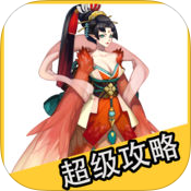 超级攻略for阴阳师手游v1.1 官方版