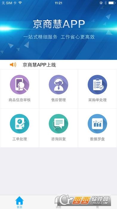 京商慧app v1.0.11官方版