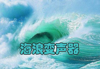 海浪变声器
