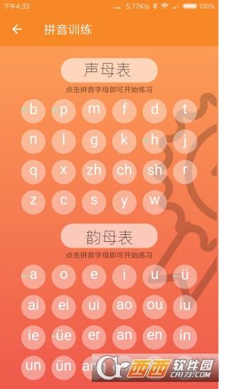 讯飞音书官方app 5.66.0最新版