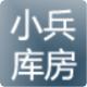 小兵库房管理系统