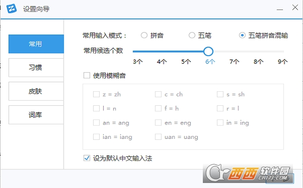 智能云五笔输入法 V1.2.1最新官方版