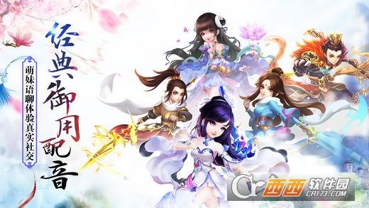 萌仙剑尊手游ios版 1.0苹果版
