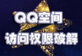 qq空间访问权限2019