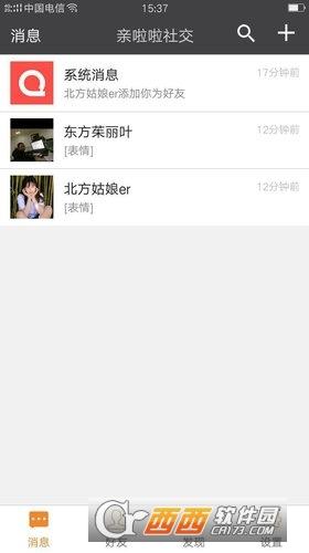 亲啦啦社交app 1.2.1安卓版