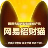 网易招财猫官方版
