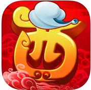 西游嘉年华ios版v1.0.0iPhone版