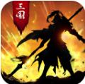 正统三国腾讯版1.3.4最新版