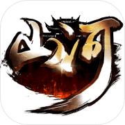 山河帝国时代v1.0安卓版