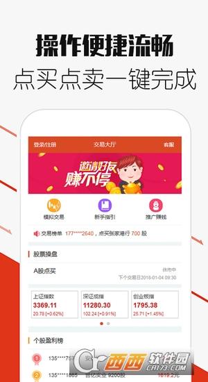 炒股配资王 v1.0.1 安卓版