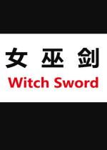 女巫剑(Witch Sword)