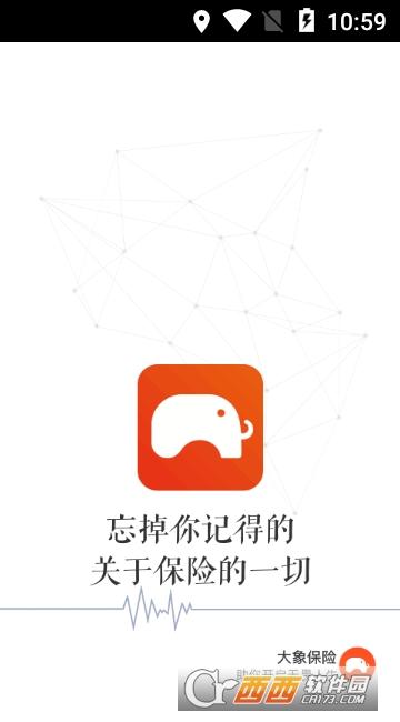 大象保险app