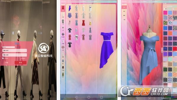 3D智能设计女装