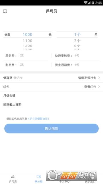 乒乓贷贷款app