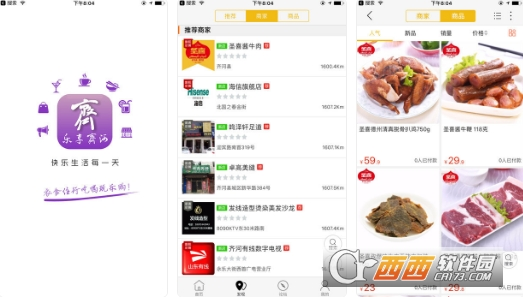 乐享齐河app