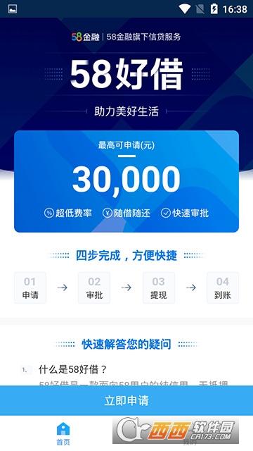 58好借app