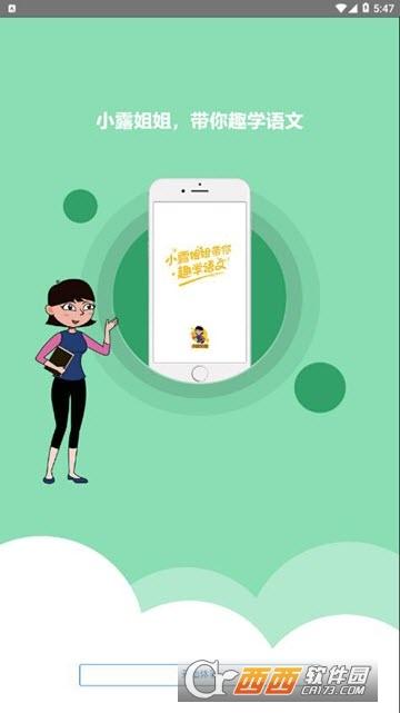 小露姐姐app