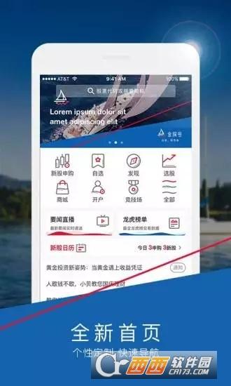 国海证券手机版
