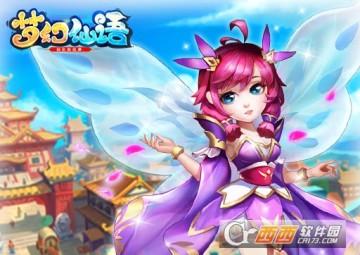 梦幻仙语九游版