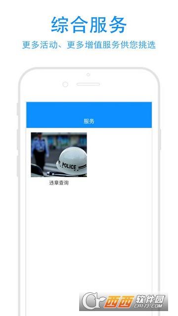 信�R通app
