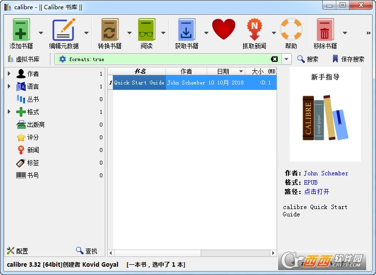 Calibre(电子书阅读器) V3.38.0 官方中文最新版