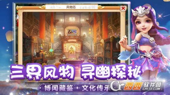 梦幻西游手游电脑版 V1.198.1 官方最新版