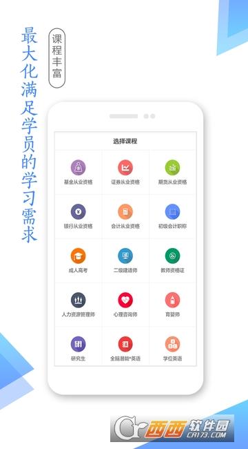 学考网app V3.3.6 安卓版