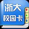 浙大校园卡app