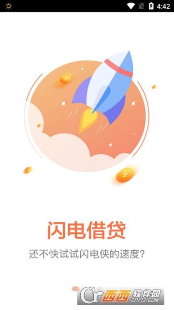 布丁小贷app v2.4.1安卓版