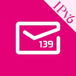 移动139邮箱