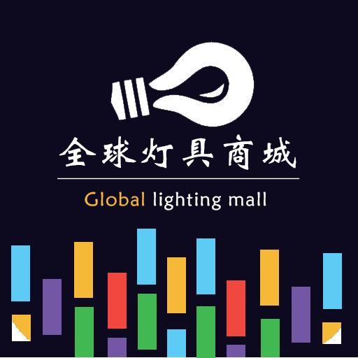 全球灯具商城