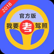 2018驾考驾照考试