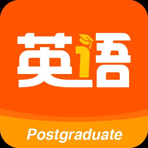 考研英语题库v2.5.7