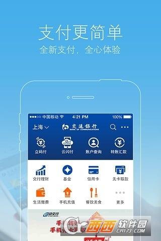 交通银行app 3.3.0官方安卓版