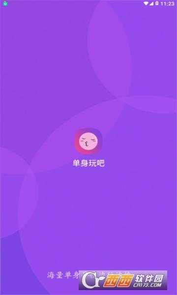 �紊硗姘�app(情�H��紊衿�) V1.1安卓版