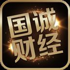 国诚财经(手机理财app)