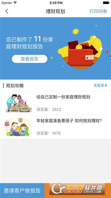 安盈理财师app安卓版 v3.3
