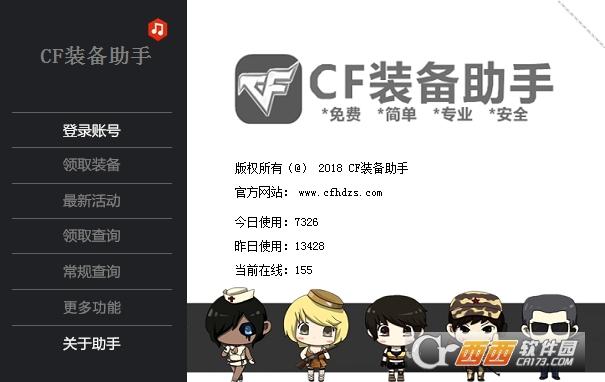 CF装备助手 v3.0.0 官方最新版