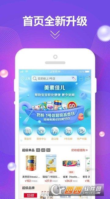 1号店app 6.2.3官方安卓版