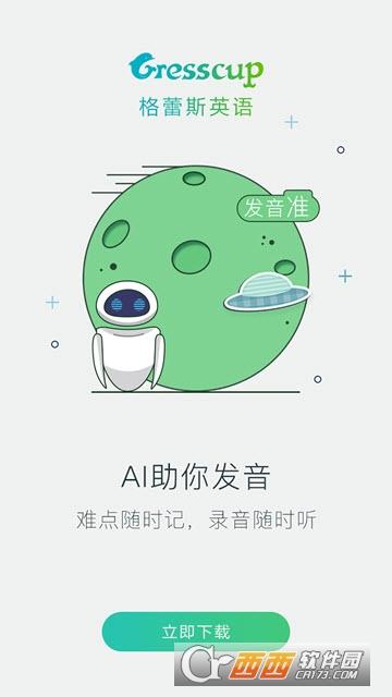 格蕾斯英语app 1.2.0安卓版