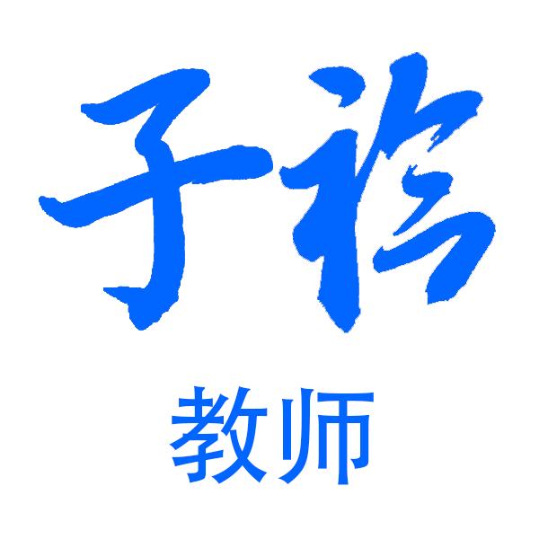 子衿教师v3.1.2