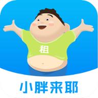 小胖来耶app1.0安卓版
