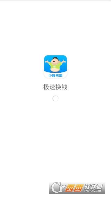 小胖来耶app 1.0安卓版